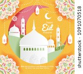 eid mubarak background  | Shutterstock .eps vector #1091070518