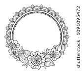circular pattern in form of... | Shutterstock .eps vector #1091095472