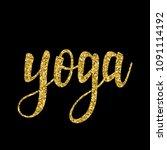 handwritten gold lettering... | Shutterstock . vector #1091114192