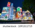 tokyo  japan   apr 24  2018 ... | Shutterstock . vector #1091311715
