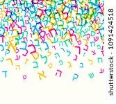 all letters of hebrew alphabet  ... | Shutterstock .eps vector #1091424518
