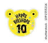 ten years birthday emblem or... | Shutterstock .eps vector #1091555216