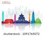 china landmark global travel... | Shutterstock .eps vector #1091765072