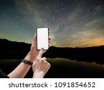 phone in hand blurred sky in...   Shutterstock . vector #1091854652