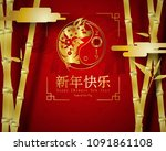 2019 happy chinese new year of... | Shutterstock .eps vector #1091861108