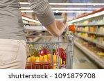 abstract blurred supermarket | Shutterstock . vector #1091879708