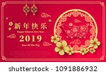 happy chinese new year 2019... | Shutterstock .eps vector #1091886932