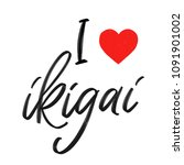 i love ikigai challigraphy. the ...   Shutterstock . vector #1091901002