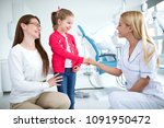dentist greeted girl and her... | Shutterstock . vector #1091950472
