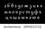 hand drawn vector lettering set ...   Shutterstock .eps vector #1092012722