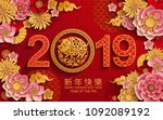 happy chinese new year 2019... | Shutterstock .eps vector #1092089192
