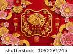 happy chinese new year 2019... | Shutterstock .eps vector #1092261245