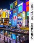 osaka  japan   november 19  ... | Shutterstock . vector #1092373388