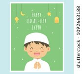 happy eid mubarak greeting card ... | Shutterstock .eps vector #1092663188