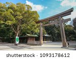 Stock photo beautiful place of torii gate in meiji jingu famed shinto shrine with a japanese garden this is the 1093178612