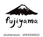 mountain fuji logo black ink...