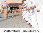 u.a.e. stick dance ayala... | Shutterstock . vector #1093331972