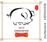 happy chinese new year 2019... | Shutterstock .eps vector #1093441028