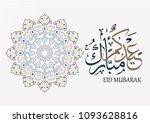 arabic islamic calligraphy of...   Shutterstock .eps vector #1093628816