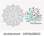 arabic islamic calligraphy of... | Shutterstock .eps vector #1093628822