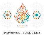 arabic islamic calligraphy of... | Shutterstock .eps vector #1093781315