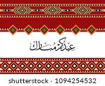 eid mubarak greeting card for... | Shutterstock .eps vector #1094254532