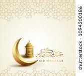 eid mubarak islamic greeting... | Shutterstock .eps vector #1094300186