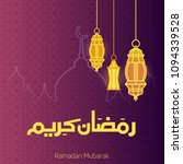ramdan kareem typogrpahic... | Shutterstock .eps vector #1094339528