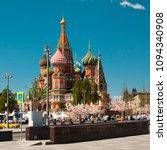 st basil's church | Shutterstock . vector #1094340908