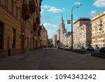 view of moscow's skyscraper | Shutterstock . vector #1094343242