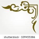 calligraphic design element and ... | Shutterstock .eps vector #109455386