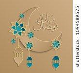 ramadan mubarak greeting card... | Shutterstock .eps vector #1094589575