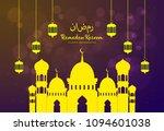 ramadan kareem background ... | Shutterstock .eps vector #1094601038