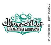vector logo for muslim greeting ... | Shutterstock .eps vector #1094606522