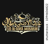 vector logo for muslim greeting ... | Shutterstock .eps vector #1094606822