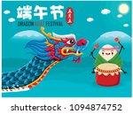 vintage chinese rice dumplings... | Shutterstock .eps vector #1094874752