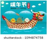 vintage chinese rice dumplings... | Shutterstock .eps vector #1094874758