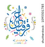 vector of arabic calligraphy... | Shutterstock .eps vector #1095501785