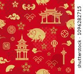 seamless pattern with chinese... | Shutterstock .eps vector #1096282715