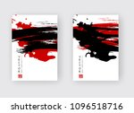 black ink brush stroke on white ...   Shutterstock .eps vector #1096518716