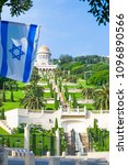 Small photo of Israeli flag on the background of Bahai gardens, Business card of Haifa