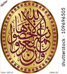 qurran verse  and become the... | Shutterstock .eps vector #109696505