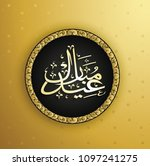 eid mubarak greeting card with... | Shutterstock .eps vector #1097241275