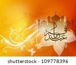 arabic islamic calligraphy of... | Shutterstock .eps vector #109778396