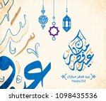 arabic islamic calligraphy of... | Shutterstock .eps vector #1098435536