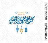 happy of eid  eid mubarak...   Shutterstock .eps vector #1098512378
