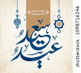 happy eid in arabic calligraphy ... | Shutterstock .eps vector #1098716246