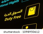 duty free guideline icons or... | Shutterstock . vector #1098950612