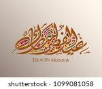 eid al fitr mubarak greeting... | Shutterstock .eps vector #1099081058