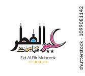 eid al fitr mubarak greeting... | Shutterstock .eps vector #1099081142